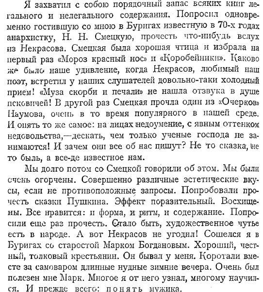 крестьян_1.JPG