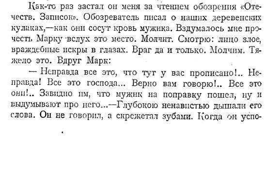 крестьян_2.JPG