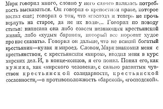 крестьян_3.JPG