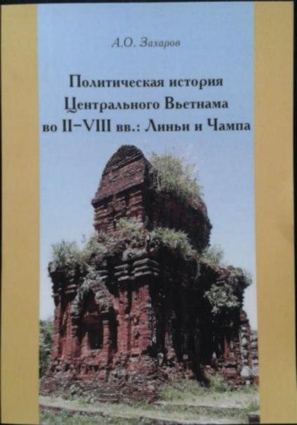 Захаров А. О. Политическая история Центрального Вьетнама во II-VIII вв.: Линьи и Чампа
