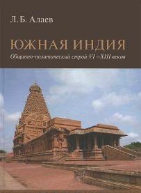 Алаев Л. Б. Южная Индия. Общинно-политический строй VI-XIII веков