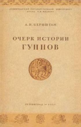 Бернштам А. Н. Очерк истории гуннов