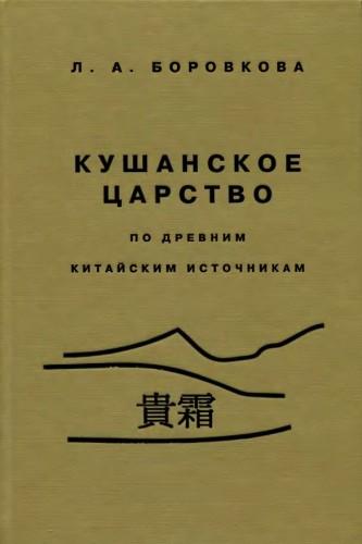 Боровкова Л. А. Кушанское царство (по древним китайским источникам)