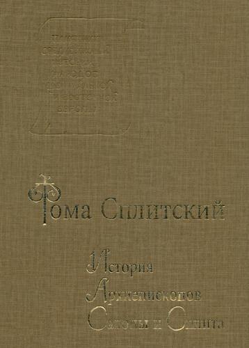 Фома Сплитский. История архиепископов Салоны и Сплита