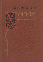 Галл Аноним. Хроника или деяния князей или правителей польских