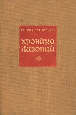 Генрих Латвийский. Хроника Ливонии
