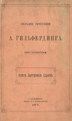 Гильфердинг А. Ф. Собрание сочинений