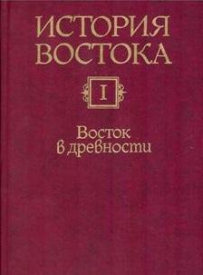 История Востока: в шести томах