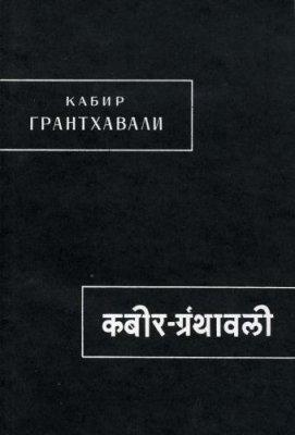 Кабир. Грантхавали