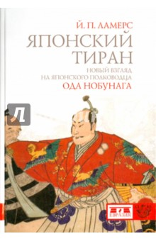 Ламерс Й. П. Японский тиран. Новый взгляд на японского полководца Ода Нобунага