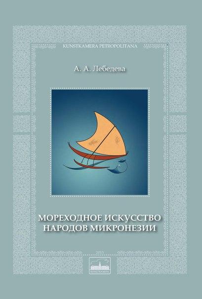Лебедева А. А. Мореходное искусство народов Микронезии