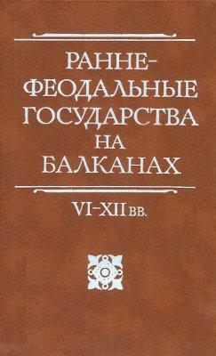 Литаврин Г. Г. Раннефеодальные государства на Балканах в VI-XII вв.