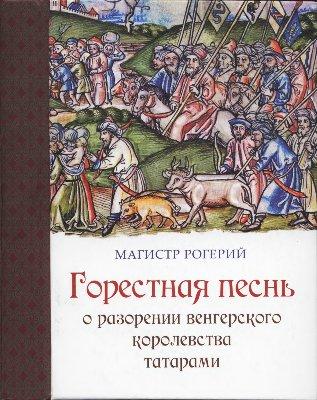 Магистр Рогерий. Горестная песнь о разорении Венгерского королевства татарами