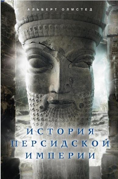 Олмстед Альберт. История Персидской империи