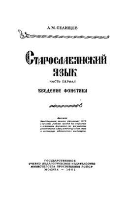 Селищев А. М. Старославянский язык