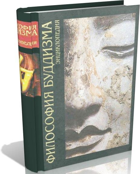 Степанянц М. Т. Философия буддизма: энциклопедия