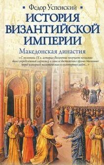 Успенский Ф. И. История Византийской империи