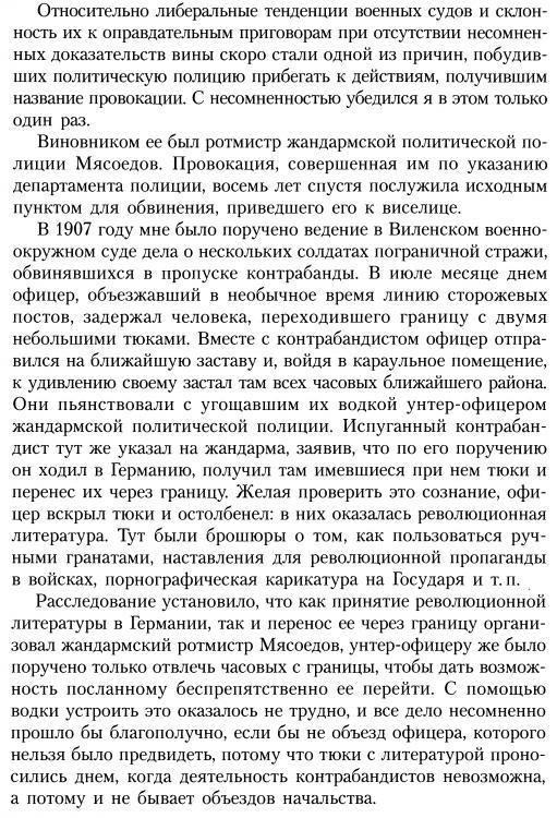 Мясоедов_1.jpg