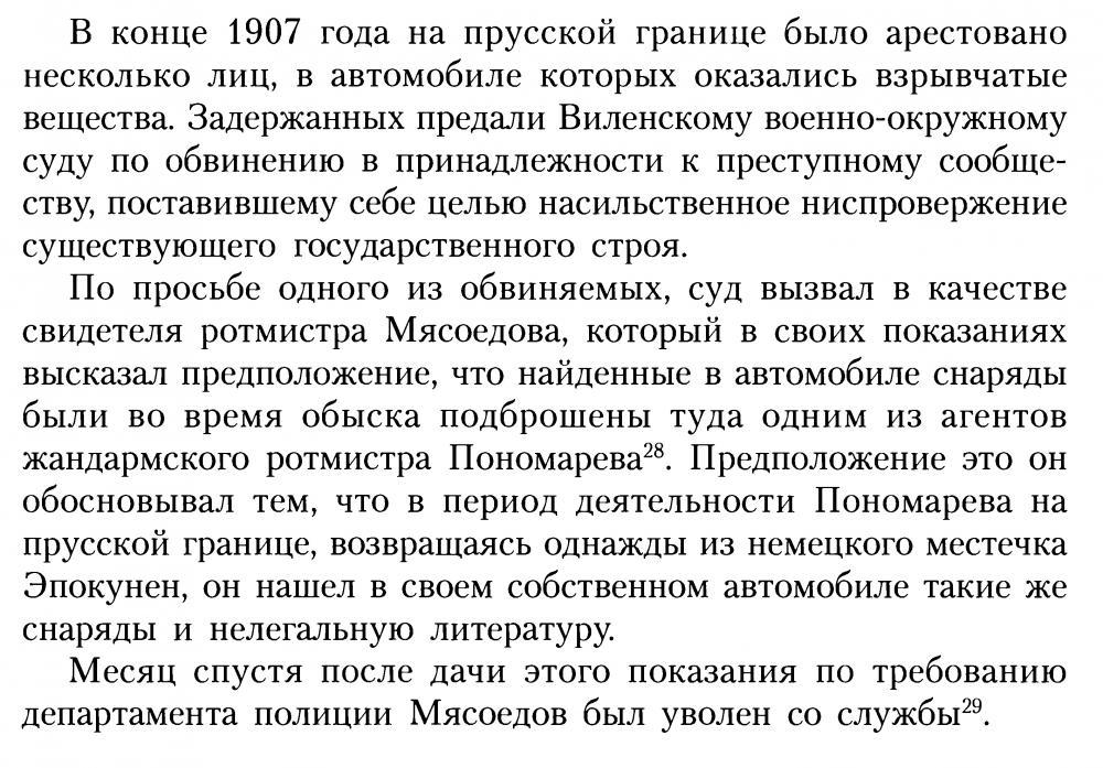 Мясоедов_5.jpg