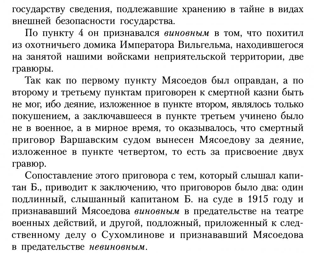Мясоедов_2.jpg