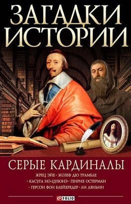 Згурская М. П., Корсун А. Н. Серые кардиналы