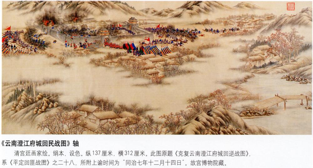 57470a2105241_Capture_of_Chengjiang_Yunn