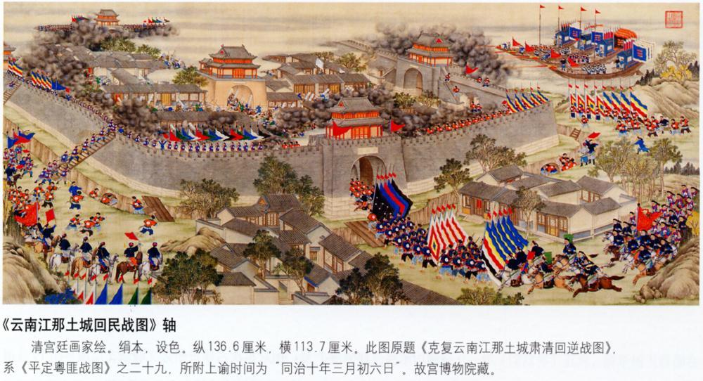 57470a2c125b3_Capture_of_Tucheng_Yunnan.
