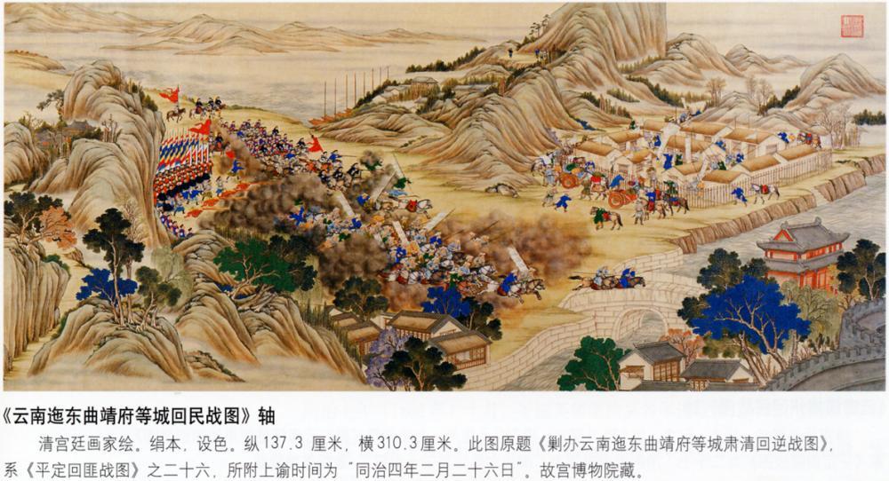 Capture_of_the_Provincial_Capital_Qujing