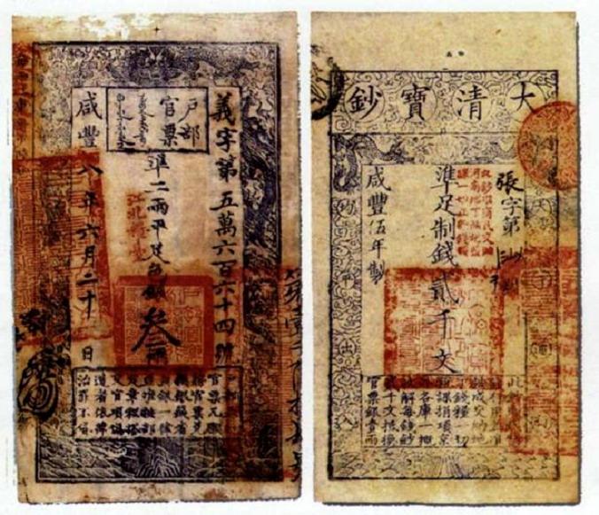Qing_Dynasty_banknote_(Xianfeng_Era).jpg