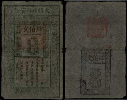 ming-dynasty-400-cash_410.jpg.75abb02a63