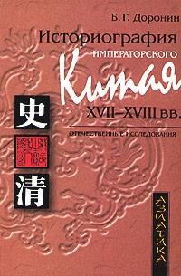 Istoriografiya_imperatorskogo_Kitaya_XVIIXVIII_vv._Otechestvennye_issledovaniya.jpg
