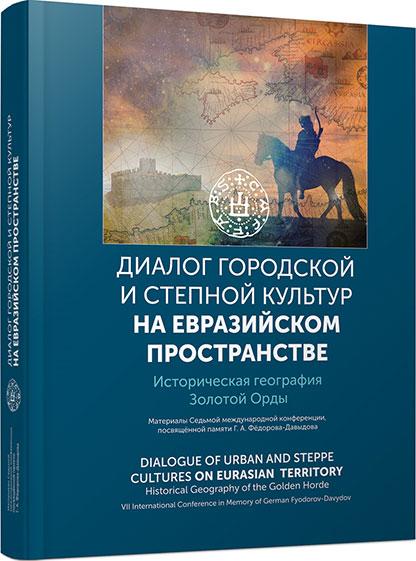 Диалог городской и степной культур на Евразийском пространстве. Историческая география Золотой Орды