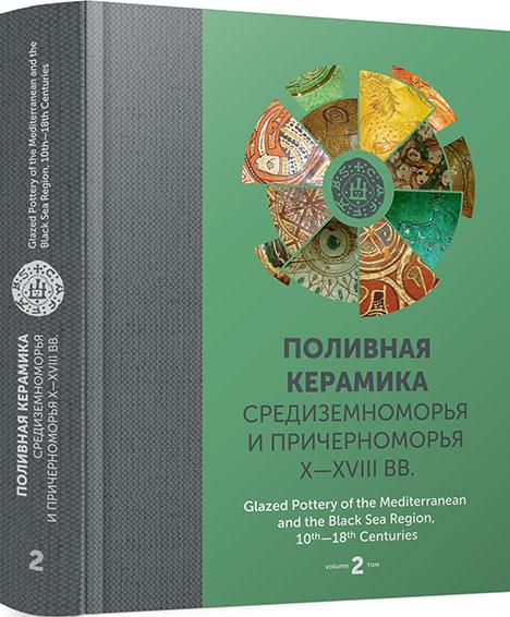 Поливная керамика Средиземноморья и Причерноморья X-XVIII вв. Том 2