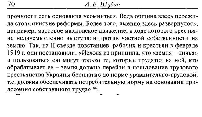 Шубин_06в.JPG