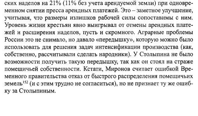 Шубин_07б.JPG