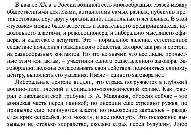 Шубин_11а.JPG