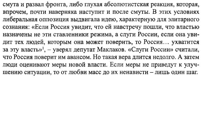 Шубин_11б.JPG