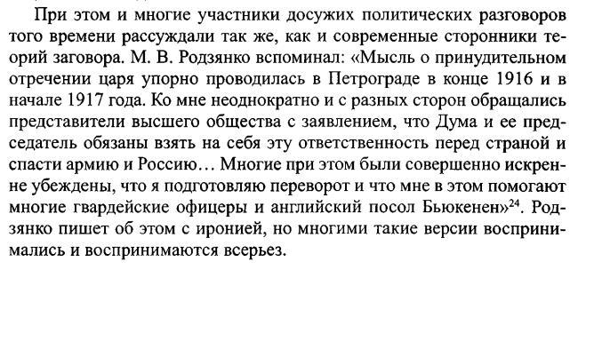 Шубин_14д.JPG