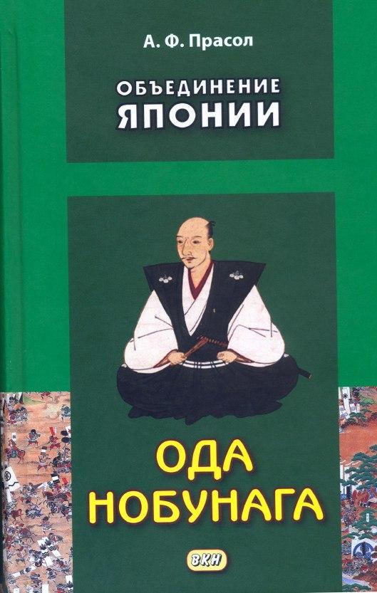 Прасол А. Ф. Объединение Японии. Ода Нобунага