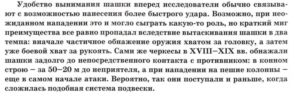 Frolov_o_shashke.thumb.jpg.ba7babf1d1411