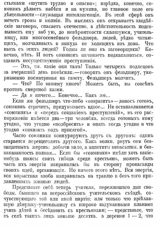 Союз_02.jpg