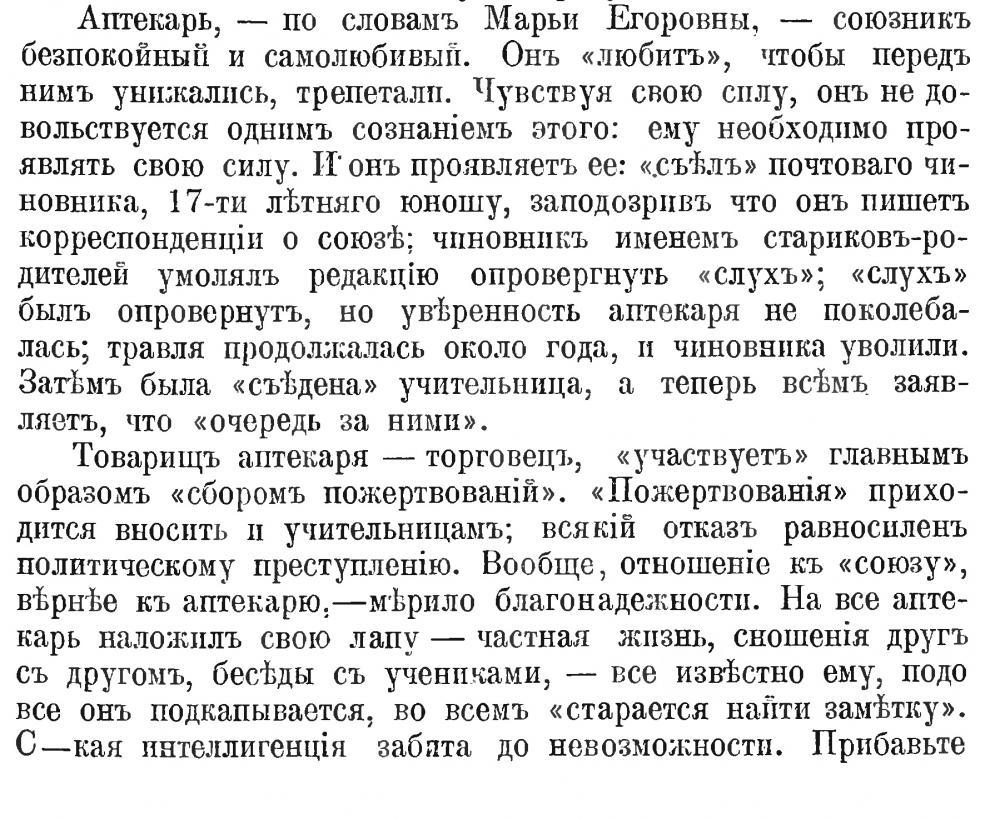 Союз_03.jpg