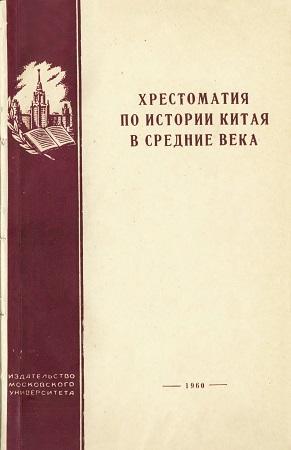 Хрестоматия по истории Китая в средние века (XV-XVII вв.) - 1960