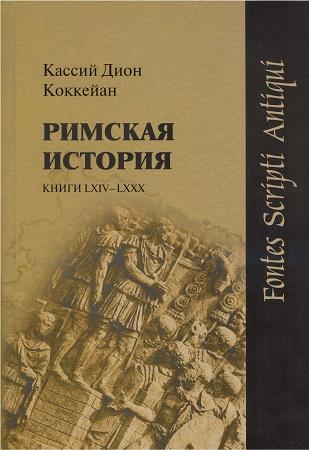 Кассий Дион Коккейан - Римская история. Книги LXIV-LXXX - 2011 (PDF/DjVu)