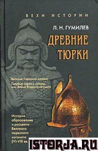 138779-lev-gumilev-drevnie-turki.jpg.8ac