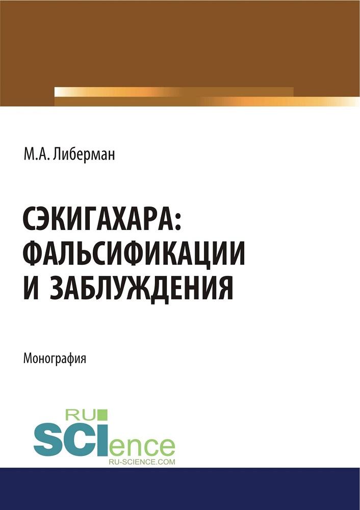 Либерман М. А. Сэкигахара: фальсификации и заблуждения
