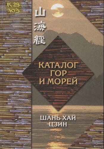 Каталог гор и морей (Шань хай цзин) - (Восточная коллекция) - 2004