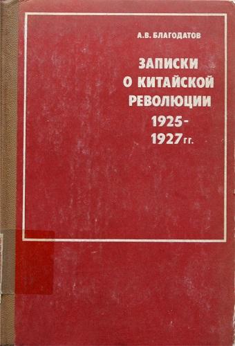Благодатов А. В. Записки о китайской революции 1925-1927 гг.