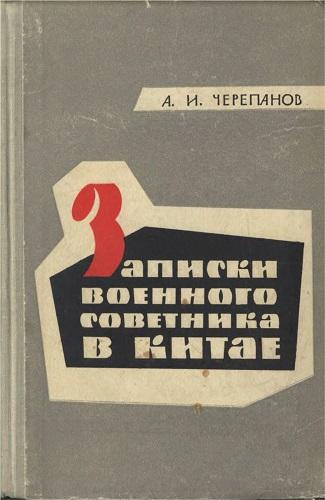 Черепанов А. И. Записки военного советника в Китае - 1964