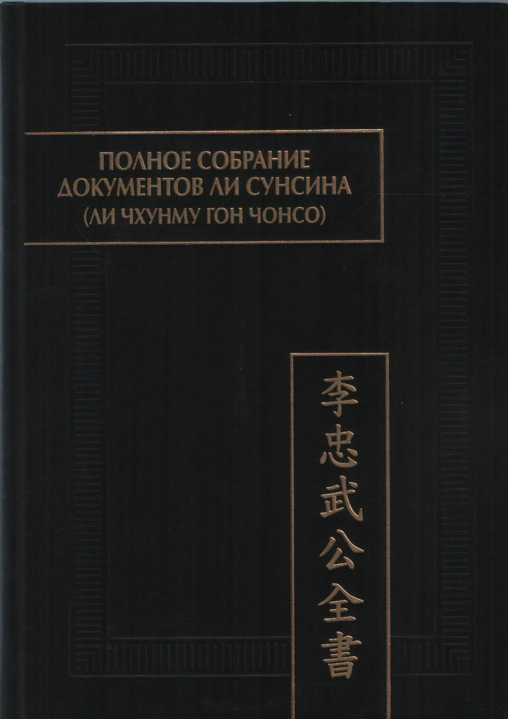 Полное собрание документов Ли Сунсина (Ли Чхунму гон чонсо).